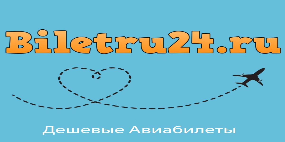 Дешевые авиабилеты Москва - Бишкек купить онлайн